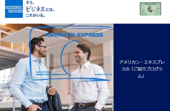 アメックスビジネスカードの紹介キャンペーン
