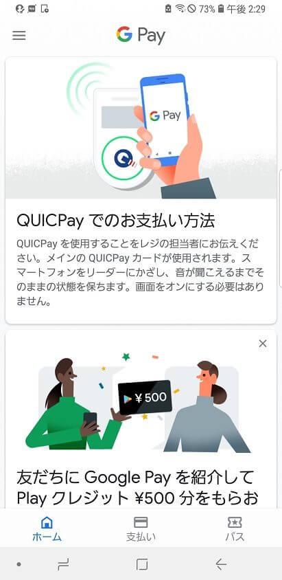 Google Payのホーム画面