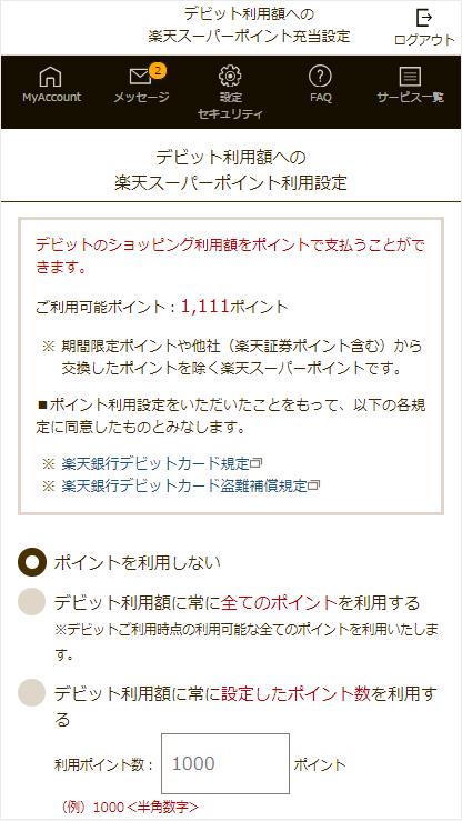 楽天銀行のデビット利用額への楽天ポイント利用設定画面(スマホ)