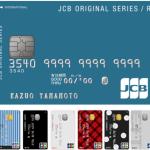 JCB CARD RとJCB EIT