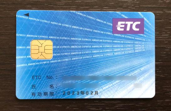 アメックスのETCカード
