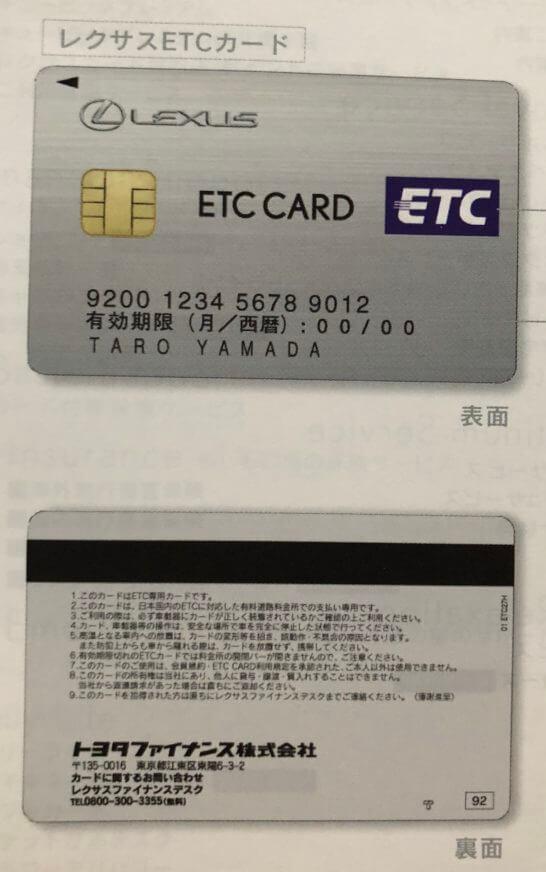 レクサスETCカードの説明