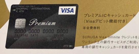 プレミアムICキャッシュカード(Visaデビット機能付き)