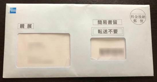 アメックスのETCカードが入った封筒