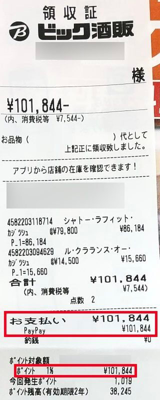 PayPayのレシート(ビックカメラ)