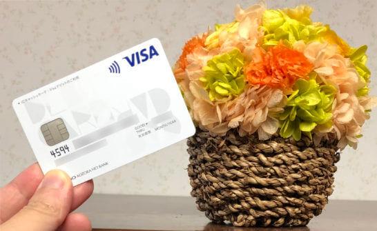GMOあおぞらネット銀行のVisaデビット付キャッシュカードと花