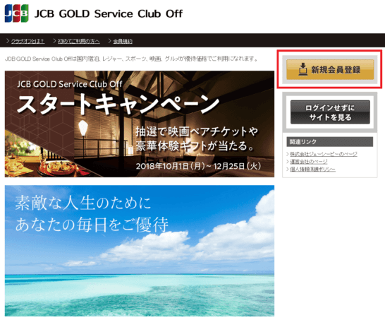 JCB GOLD Service Club Offの新規登録画面
