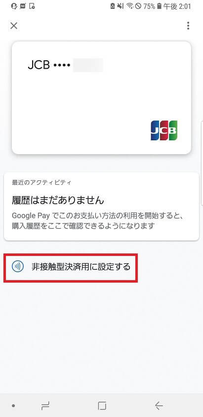 Google Payの「非接触型決済用に設定」画面