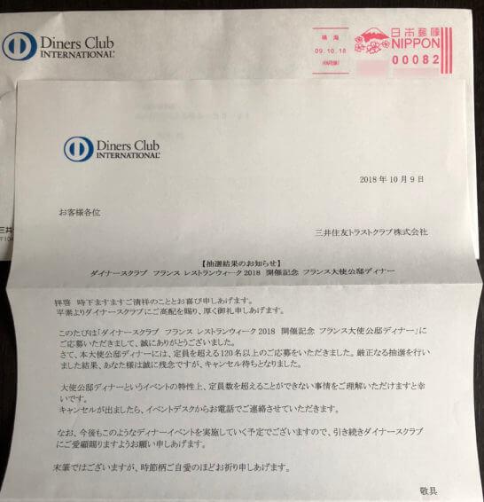 ダイナースクラブカードのフランス大使公邸ディナーイベント落選の通知