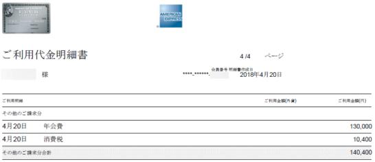 アメックスビジネスプラチナの年会費支払履歴