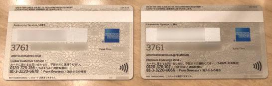 アメックスプラチナとアメックスビジネスプラチナのメタルカード(裏面)
