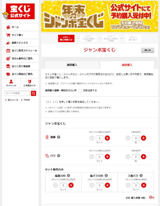 ジャンボ宝くじの継続購入画面