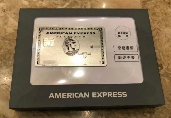 アメックス・プラチナのメタルカードと郵送物