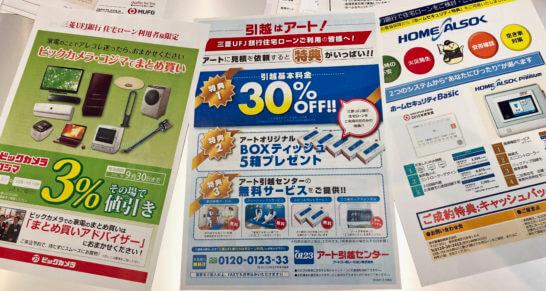 三菱UFJ銀行の住宅ローン利用者限定の家電・引っ越し・ホームセキュリティ優待