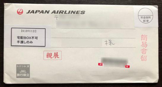 JAL旅行券が入った封筒
