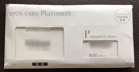 エポスプラチナカードのプライオリティ・パスが入った封筒