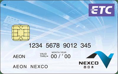 イオンNEXCO西日本カードのETCカード