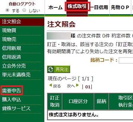 松井証券のネットストック画面
