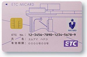 エムアイカード ゴールドのETCカード