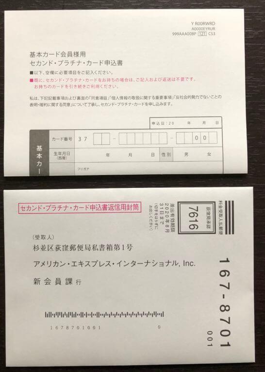 セカンド・プラチナ・カードの申込用紙、返信用封筒