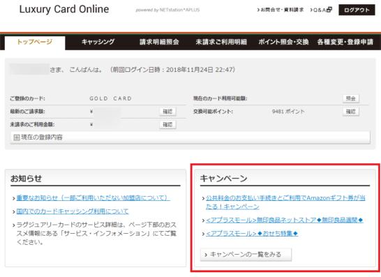 ラグジュアリーカードの会員サイトのトップページ