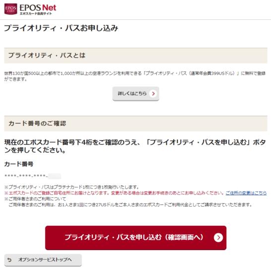 エポスプラチナカードのプライオリティ・パスお申し込み画面