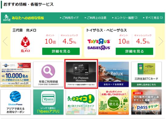 三井住友カード会員サイト「Vpass」のおすすめ情報・各種サービス欄