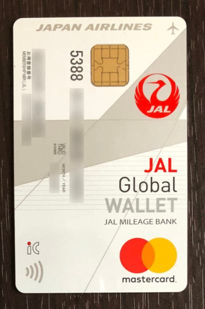 JAL Global WALLET(JALグローバルウォレット)