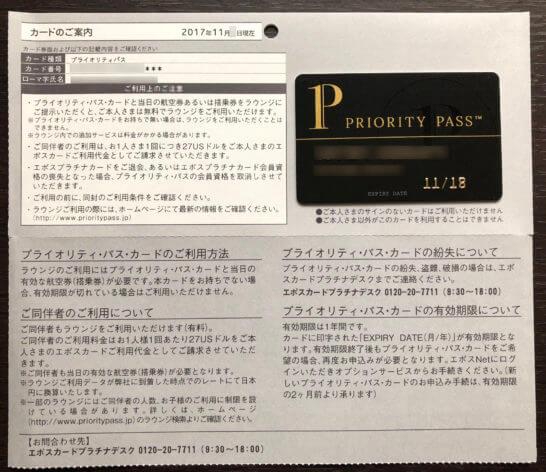 エポスプラチナカードのプライオリティ・パスの台紙