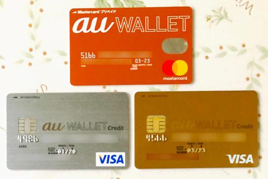 ペイ カード クレジット Au チャージ 「au PAY