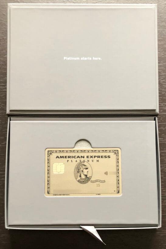 アメックスプラチナのメタルカードのボックスを開けたところ