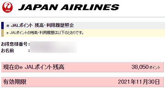 e JALポイント 残高・利用履歴照会の画面