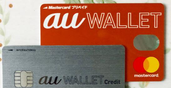 au PAY プリペイドカードとau PAY カード