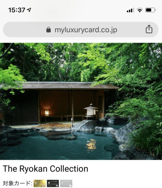 The Ryokan Collectionのイメージ・対象カード