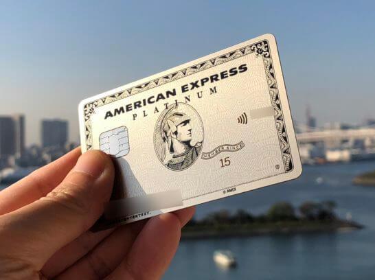 アメリカン・エキスプレス・プラチナ・カード(アメックス・プラチナ)