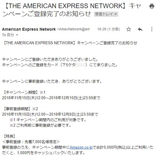 エムアイカード アメックスのAmazonキャッシュバックキャンペーンの受付完了メール