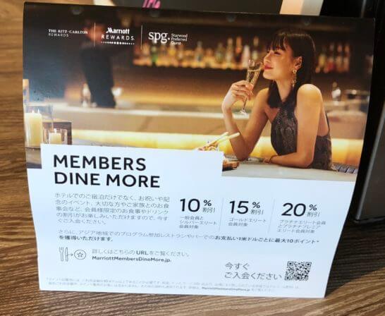 SPG・マリオット・リッツカールトンのレストラン割引(MEMBERS DINE MORE)