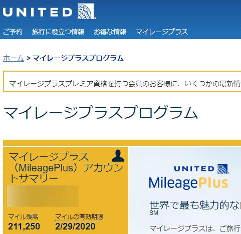 ユナイテッド航空のマイレージプラスプログラムの画面