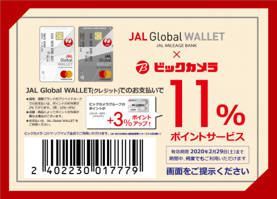JAL Global WALLET会員様限定のビックカメラ優待クーポン