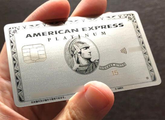 アメックスプラチナのメタルカードを手にとったところ