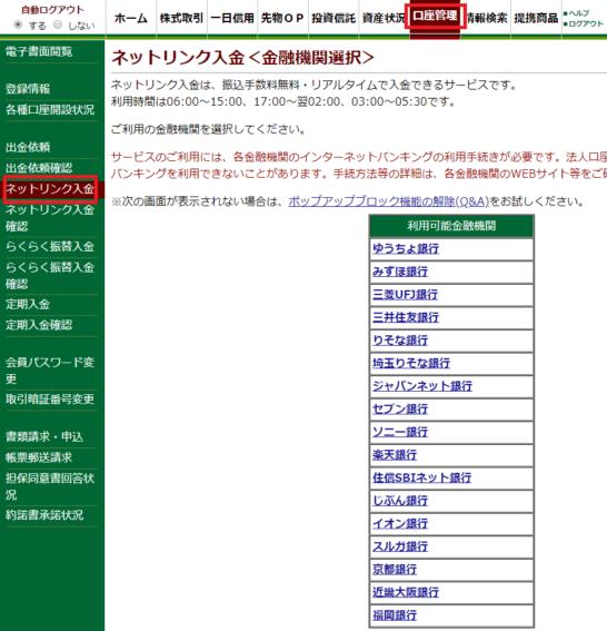 松井証券のネットリンク入金画面