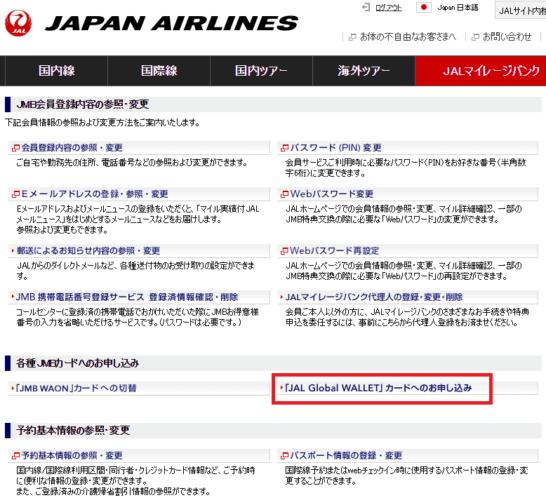 JALマイレージバンクの「JMB会員登録内容の参照・変更」画面