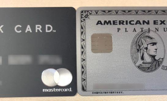 ラグジュアリーカード(ブラックカード)とアメックス・プラチナ