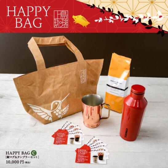 上島珈琲のHAPPY BAG C 「銅マグ&タンブラーセット」