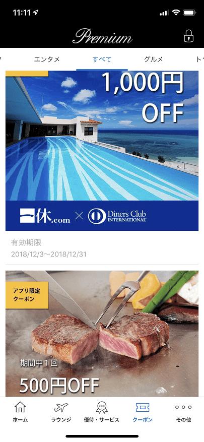 ダイナースクラブ公式アプリ (一休.comの1,000円OFF、一休.comレストランの500円OFFクーポン)