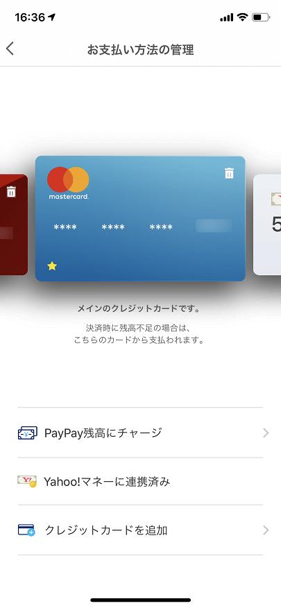 PayPayに登録したMastercard