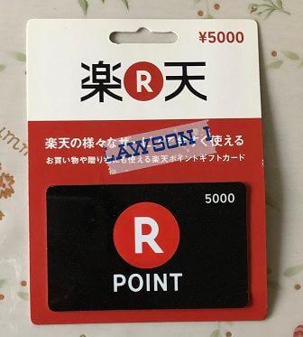 楽天ポイントギフトカード