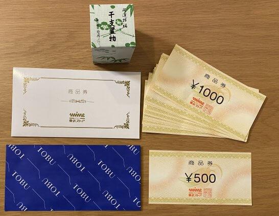 東武スーパーの商品券(新春特別企画)