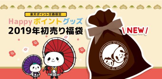 お買いものパンダの福袋