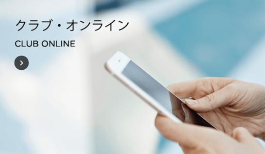 ダイナースクラブ公式アプリ (クラブ・オンラインのイメージ)